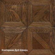 Дуб Шварц арт-2365